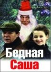 """Фильм """"Бедная Саша"""" (1997)"""