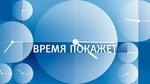 """Передача """"Время покажет"""", Первый"""