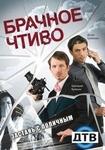 """Передача """"Брачное чтиво"""", ДТВ"""