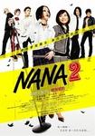 """Фильм """"Нана 2"""" (2006)"""