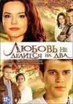 """Сериал """"Любовь не делится на два"""" (2013)"""