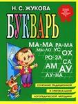 "Книга ""Букварь"" Н.С. Жукова"