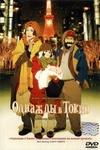 """Мультфильм """"Однажды в Токио"""" (2003)"""