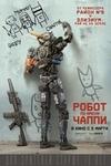 """Фильм """"Робот по имени Чаппи"""" (2015)"""