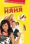 """Сериал """"Моя прекрасная няня"""" (2004)"""