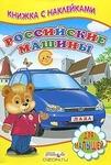 """Книга """"Книжка с наклейками, Машины."""" Сергей Михайлов"""