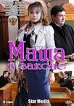 "Сериал ""Маша в законе"" (2012)"