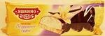 Печенье Яшкино воздушное суфле