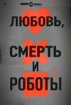 """Сериал """"Любовь,смерть,роботы"""" (2019)"""