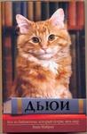 """Книга """"Дьюи, кот из библиотеки, который потряс весь мир"""" Вики Майрон"""