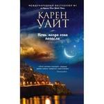 "Книга ""Ночь, когда огни погасли"" Карен Уайт"