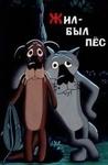 """Мультфильм """"Жил был пес"""" (1982)"""