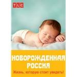 """Сериал """"Новорождённая Россия"""" (2014)"""