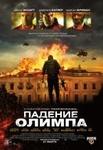 """Фильм """"Падение Олимпа"""" (2013)"""