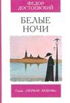 """Книга """"Белые ночи"""" Ф.М. Достоевский"""
