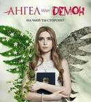 """Сериал """"Ангел или демон"""" (2013)"""