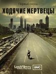 """Сериал """"Ходячие мертвецы"""" (2011)"""