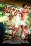 """Фильм """"Жизнь, как она есть"""" (2010)"""