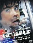 """Фильм """"Телефонная будка"""" (2002)"""