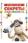 "Книга ""Секреты пластилина"" Рони Орен"
