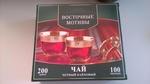 Чай Восточные мотивы 100 пак.