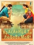 """Фильм """"Красавица, ты любовь моя"""" (2013)"""