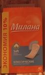 Прокладки ежедневные классические Милана soft