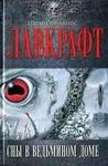 """Книга """"Сны в ведьмином доме"""" Говард Лавкрафт"""