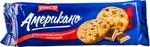 "Печенье Кухмастер ""Американо"" с кусочками шоколада"