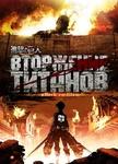 """Сериал """"Атака титанов"""" (2009)"""