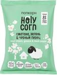 Попкорн Holy Corn сметана, зелень, черный перец