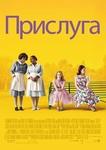 """Фильм """"Прислуга"""" (2011)"""
