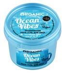 Гель для лица Organic kitchen Ocean vibes