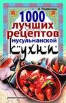 """Книга """"1000 лучших рецептов мусульманско кухни"""" О.Панфилова"""