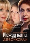 """Сериал """"Между нами девочками"""" (2015)"""