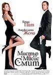 "Фильм ""Мистер и миссис Смит"" (2005)"