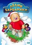 """Мультфильм """"Лёлик и Барбарики"""" (2008)"""