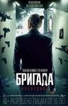 """Фильм """"Бригада 2: Наследник"""" (2012)"""