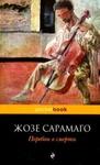 """Книга """"Перебои в смерти"""" Жозе Сарамаго"""