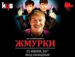 """Фильм """"Жмурки"""" (2005)"""
