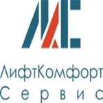 """ООО """"Лифткомфортсервис"""""""