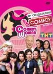 """Передача """"Comedy Woman"""", ТНТ"""