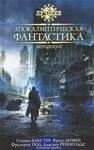 """Книга """"Апокалиптическая фантастика"""" Бакстер С., Лейбер Ф., Пол Ф. и др."""