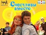 """Сериал """"Счастливы вместе"""" (2006)"""
