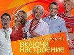"""Передача """"Утренний канал """"НАСТРОЕНИЕ"""", ТВ-Центр"""