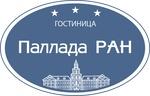 """Отель """"«Паллада Ран»"""" 3*, Г Москва, Россия"""