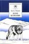"""Книга """"Белое безмолвие"""" Джек Лондон"""