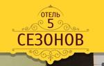 """Отель """"5 Сезонов"""", Г. Санкт-Петербург, Россия"""