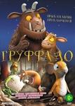 """Мультфильм """"Груффало"""" (2011)"""