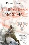 """Книга """"Опиумная война"""" Ребекка Куанг"""